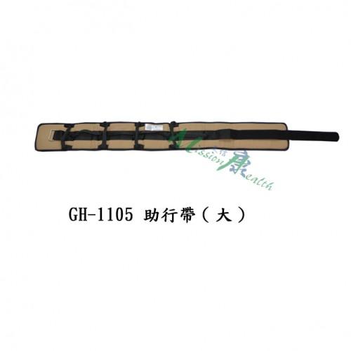GH-1105、GH-1106  助行帶