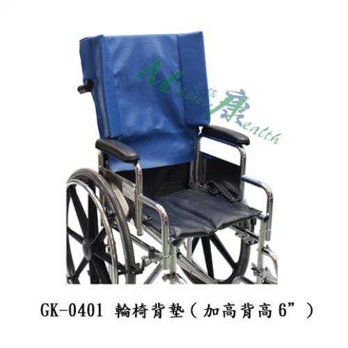 GK-0401、GK-0402  輪椅背墊